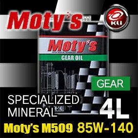 モティーズ M509 ギヤオイル 【85W-140 4L×1缶】【代引不可】 特殊鉱物油 高温高負荷使用 旧型車 トランスミッション LSD対応 最高級 Moty's MOTYS 85W140