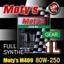モティーズ M409 ギヤオイル 【80W-250 1L×1缶】【代引不可】 化学合成油 レーシングスペック 高温・高負荷 長時間使…
