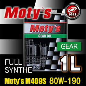 モティーズ M409S ギヤオイル 【80W-190 1L×1缶】【代引不可】 化学合成油 レーシングスペック 高温・高負荷使用 FF車 LSD対応 Moty's MOTYS 80W190