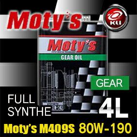 モティーズ M409S ギヤオイル 【80W-190 4L×1缶】【代引不可】 化学合成油 レーシングスペック 高温・高負荷使用 FF車 LSD対応 Moty's MOTYS 80W190