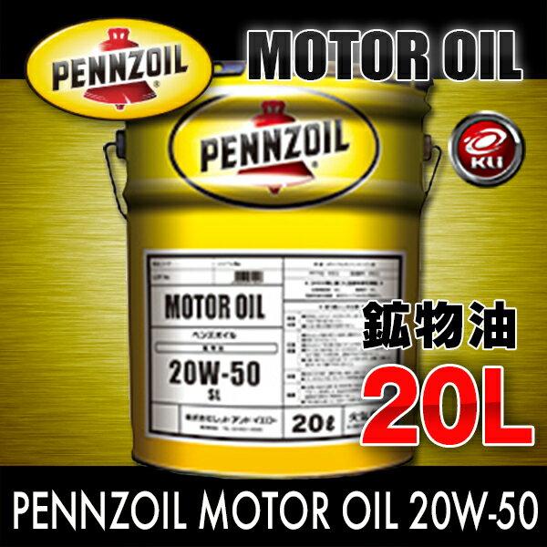 【 PENNZOIL 】ペンズオイル ゴールド GOLD SL SAE:20W-50 鉱物油 20L