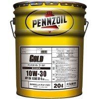 【 PENNZOIL 】ペンズオイル ゴールド GOLD 10W-30 SN GF-5 部分合成油 20L