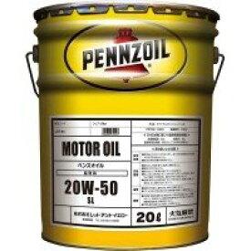【 PENNZOIL 】ペンズオイル モーターオイル SL SAE:20W-50 鉱物油 20L