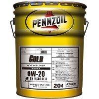 【 PENNZOIL 】ペンズオイル ゴールド GOLD 0W-20 SN GF-5 部分合成油 20L