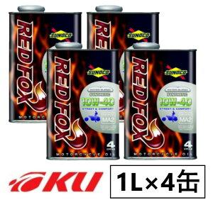 SUNOCO REDFOX COMFORT & STREET 10W-40 1L×4缶セット 4サイクル オイルスノコ 2輪 バイク レッドフォックス コムフォート アンド ストリート 部分合成油