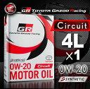 トヨタ純正 GR モーターオイル Circuit 0W-20 4Lx1缶 TOYOTA GAZOO Racing 全合成