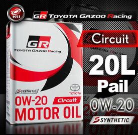 トヨタ純正 GR モーターオイル Circuit 0W-20 20Lペール缶 TOYOTA GAZOO Racing 全合成