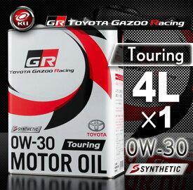 トヨタ純正 GR モーターオイル Touring 0W-30 4L×1缶 TOYOTA GAZOO Racing 全合成