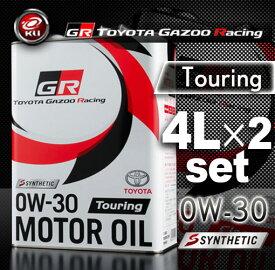 トヨタ純正 GR モーターオイル Touring 0W-30 4L×2缶 TOYOTA GAZOO Racing 全合成