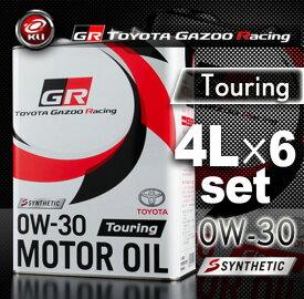トヨタ純正 GR モーターオイル Touring 0W-30 4L×6缶 TOYOTA GAZOO Racing 全合成