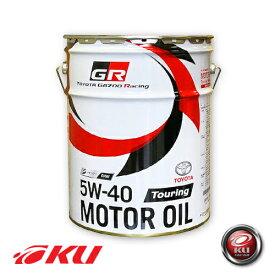 【送料込】トヨタ純正 GR モーターオイル Touring 5W-40 20Lペール TOYOTA GAZOO Racing エステル配合 全合成
