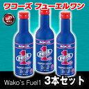 WAKO'S F-1 フューエルワン 200ml ×3本セット!燃料添加剤 和光ケミカル ワコーズ