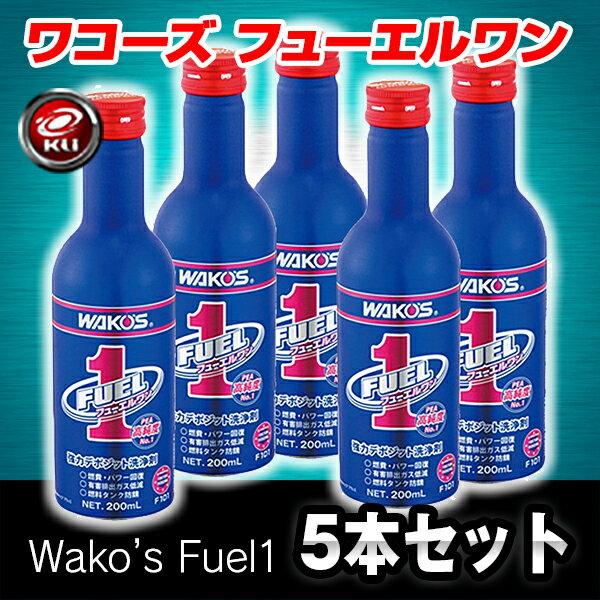 WAKO'S F-1 フューエルワン 200ml ×5本セット!燃料添加剤 和光ケミカル ワコーズ