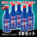 WAKO'S F-1 フューエルワン 200ml ×5本セット!燃料添加剤 和光ケミカル ワコーズ 1本あたり単価 1,316.5円