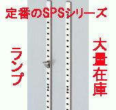 業者価格 ランプ【スガツネ工業】ステンレス製棚柱 SPS-1820 HL 即日発送可