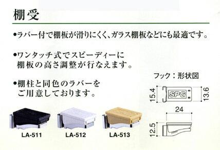業者価格 【 SPG サヌキ 】フラッシュ棚柱用 棚受 LA-511、LA-512、LA-513 <即日発送可><追加メール便可>