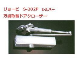 S-202P 取替用ドアクローザー リョービ ドアマン