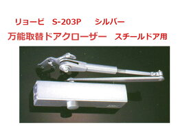 スチールドア用 S-203P 取替用ドアクローザー リョービ ドアマン