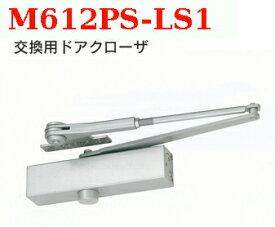美和ロック 交換用ドアクローザー M612PS-LS1