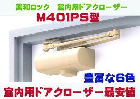 室内用ドアクローザー 美和ロック M401PS型 即日発送可☆ドアマン S-101P 同等品
