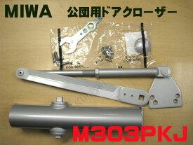 美和ロック 補修用ドアクローザー M303PKJ-HS シルバー【即日出荷】【店頭受取可能】