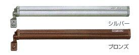 引戸クローザー ニュースター 引戸ドアクローザー3型 面付 シルバー/ブロンズ