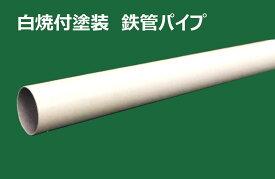 白 ホワイト パイプ 鉄 焼付塗装 25φ 1m 【即日発送】【店頭受渡可】