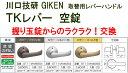 GIKEN 川口技研 握り玉取替用TKレバーハンドル 空錠 DT1-1M-MS,DT1-1M-MB,DT1-1M-MG