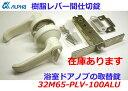 アルファ 浴室ユニットバス用樹脂レバー間仕切錠 32M65-PLV-100-ALU