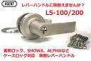 <格安送料\500対応>◆カギ交換 AGENT 大黒製作所 インテグラルロック取替用レバーハンドル LS-100/LS-200
