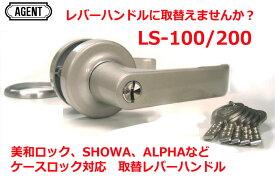 カギ交換 AGENT 大黒製作所 インテグラルロック取替用レバーハンドル LS-100/LS-200