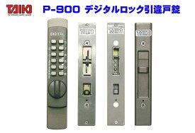 TAIKO(タイコー)大幸 デジタルロック引違戸錠 取替錠 P-900 【送料無料】【即日出荷】