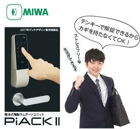 PiACK2 PiACKII DTFL2-LA,MA,DA ピアック2 MIWA 美和ロック【送料無料】【即日出荷】【店頭引取】