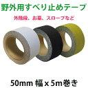 工事用 屋外用すべり止めテープ 50mm幅 5m巻 黒、黄、グレー [即日発送][店頭受取対応]すべらんテープ
