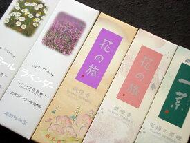 奥野晴明堂 微煙お試し線香5点Aセット  送料無料!!