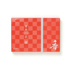 メール便☆送料無料! 松栄堂 薫路 花圃 80本入 【お香】