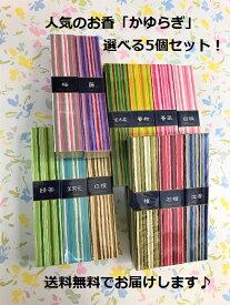 送料無料♪ 日本香堂のお香 かゆらぎ スティック選べてお得な5個セット