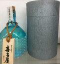 喜多屋 極醸 大吟醸 200周年記念原酒 720ml 2020年10月製造分 送料無料