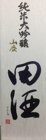 田酒 純米大吟醸山廃 1800ml2020年11月製造分 外箱付 要冷蔵