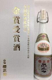 櫻正宗 金賞受賞酒 金稀 大吟醸 原酒 720ml