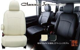 【気軽に愉しめるベーシックシリーズ Clazzio Jr.】ホンダ HONDA N-BOXプラス ◆ ベーシックモデル★本革調シートカバー