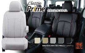 【技術と素材へのこだわりが創るプライムシリーズ Clazzio Prime】トヨタ 20系ヴェルファイア8人乗り ◆ 高品質PVCレザー ★ 最良シートカバー