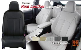 【技術と素材へのこだわりが創るプライムシリーズ Clazzio Real Leather】トヨタ 30系ヴェルファイア8人乗り ◆ リアルレザー★高級本革シートカバー