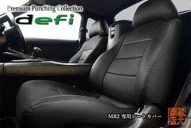 【まるで純正レザーシートのような質感!defi】◆専用設計!トヨタ MR2 (エムアールツー) 最高級◆本革レザー調シートカバー
