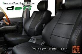 【まるで純正レザーシートのような質感!defi】TOYOTA トヨタ ランクルプラド78【1台分!】最高級PVCレザー 専用設計シートカバー