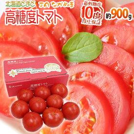 """北海道 """"とまらんど〜トマト"""" プレミアム 約900g 化粧箱 糖度10度以上保証【予約 6月中旬以降】 送料無料"""