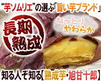 """茨城県旭村熟成高糖度さつまいも""""旭甘十郎紅はるか""""ちょっと訳あり約5kg大きさおまかせサツマイモ"""