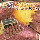 """茨城県 旭村 熟成高糖度さつまいも """"旭甘十郎 シルクスイート"""" ちょっと訳あり 約5kg 大きさおまかせ サツマイモ【…"""