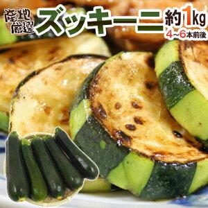 """産地厳選 """"ズッキーニ"""" 秀品 4〜6本前後 約1kg"""