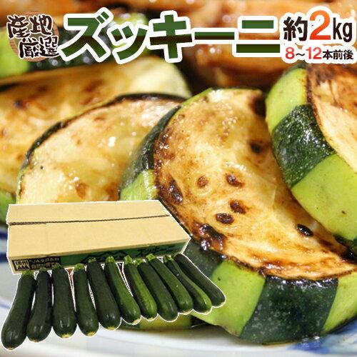 """産地厳選 """"ズッキーニ"""" 約2kg 8〜12本前後 使い方色々♪注目の夏野菜!"""